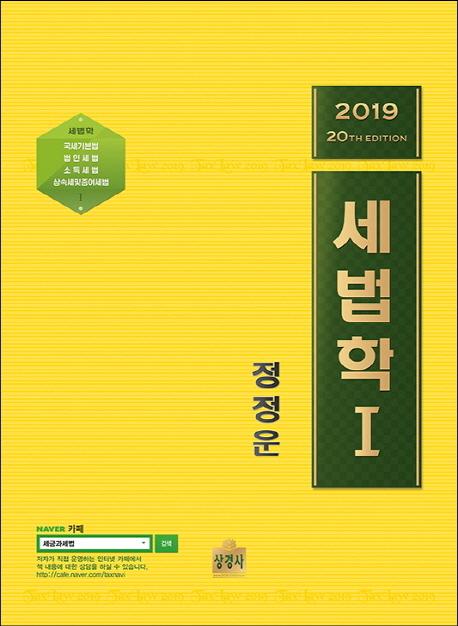 세법학. 1(2019)(20판)