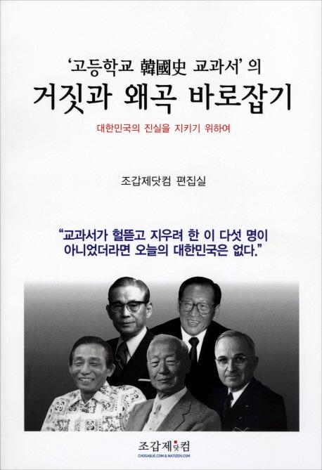 고등학교 한국사 교과서의 거짓과 왜곡 바로잡기