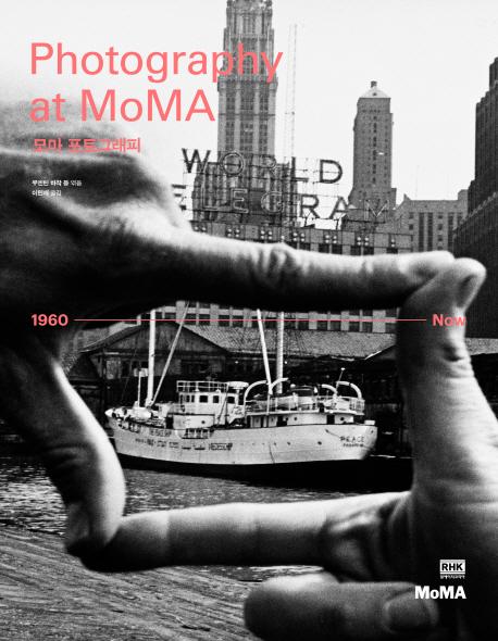 모마 포토그래피   1960 - Now