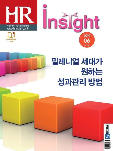 HR Insight 2019년 6월호