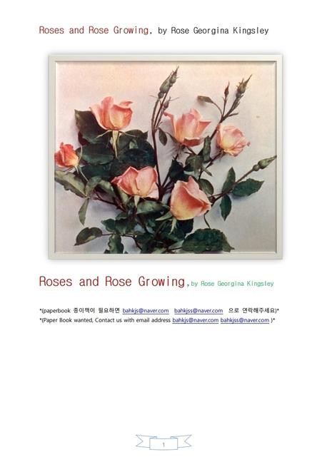 장미와장미재배.Roses and Rose Growing, by Rose Georgina Kingsley