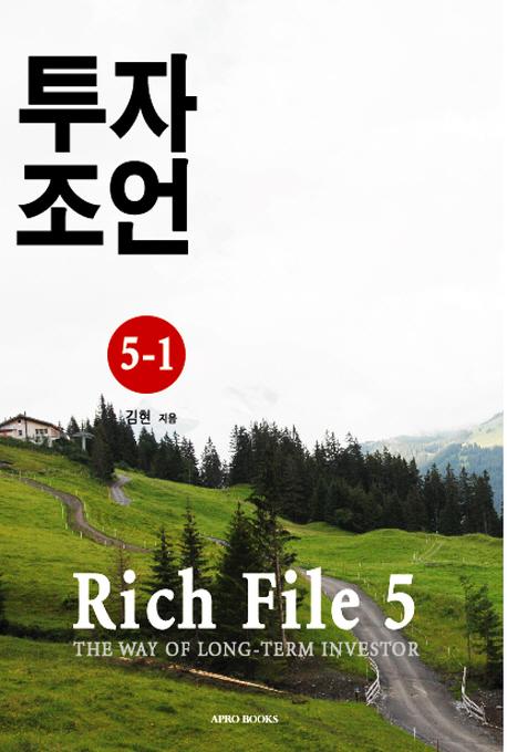 Rich File (리치파일) 5-1