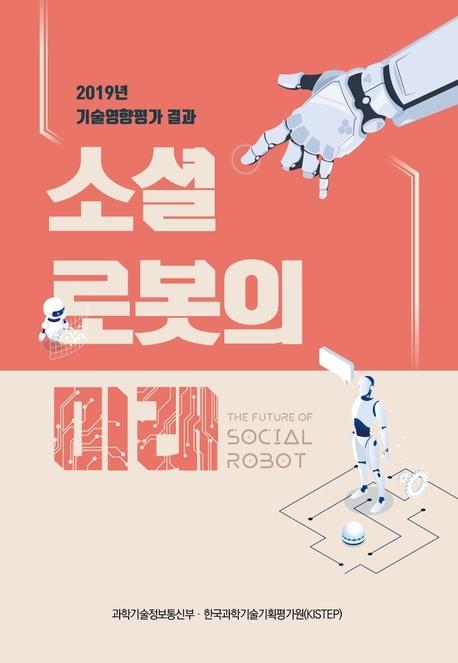 소셜 로봇의 미래 (2019년 기술영향평가 결과)