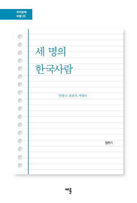 세 명의 한국사람(우리문학비평 5)