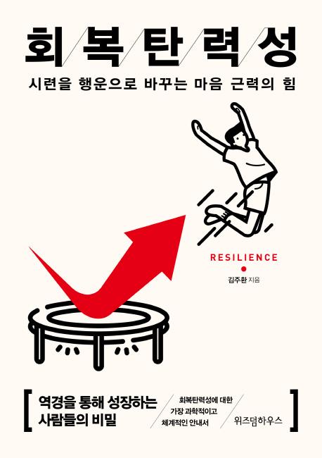 회복탄력성(15만부 기념 리커버)