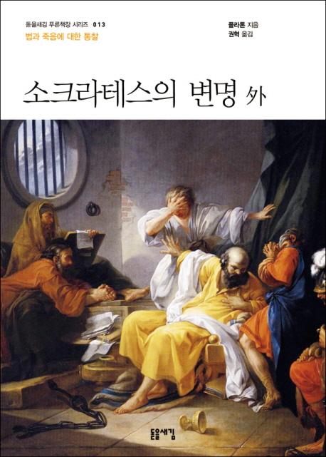 소크라테스의 변명 외(돋을새김 푸른책장 시리즈 13)