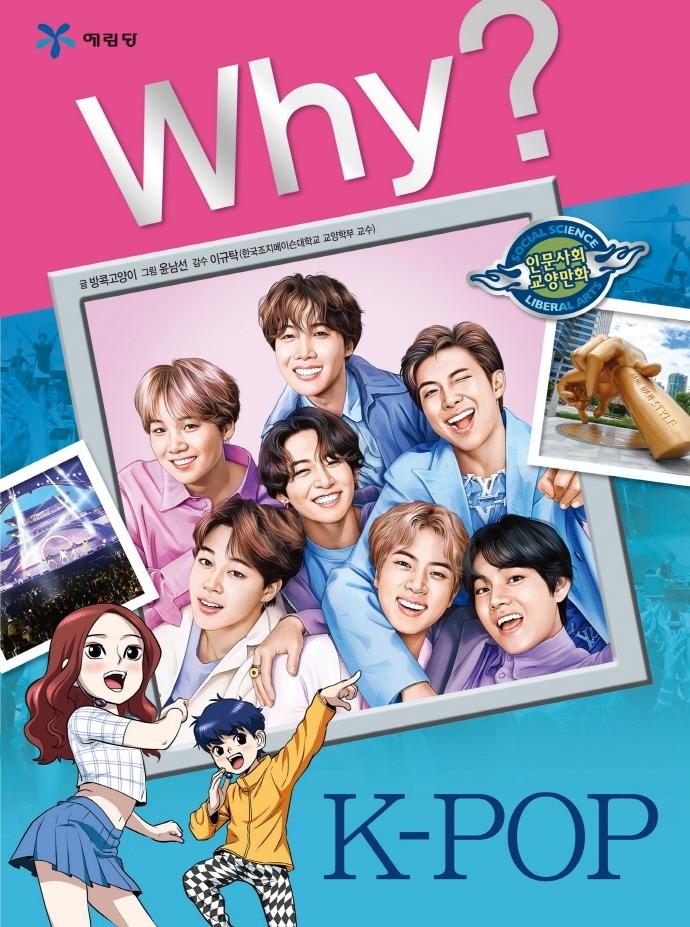 Why? K-POP(인문사회교양만화 37)
