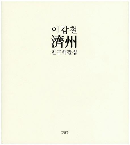 제주 천구백팔십(이갑철)(양장본 HardCover)