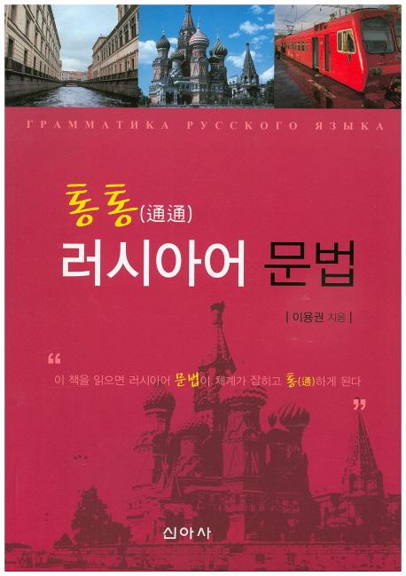 통통 러시아어 문법