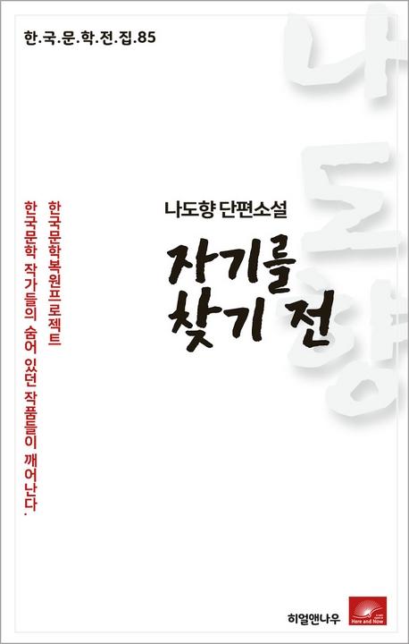 나도향 단편소설 자기를 찾기전(한국문학전집 85)