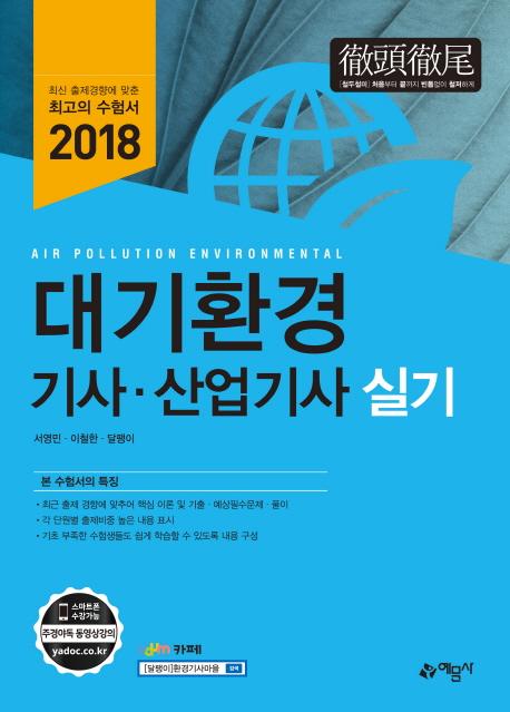 대기환경 기사 산업기사 실기(2018)
