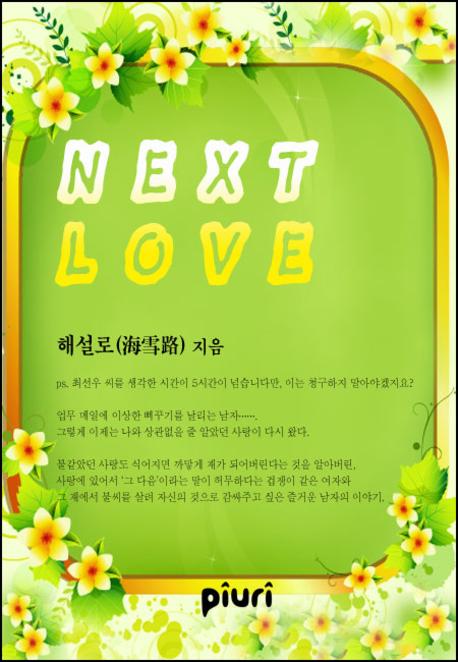 NEXT LOVE
