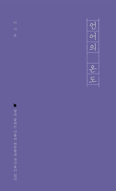 언어의 온도(eBook 본문 포함 + 요약 발췌 e오디오북)