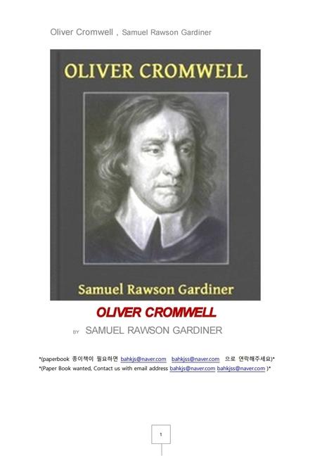 올리버 크롬웰.Oliver Cromwell , Samuel Rawson Gardiner