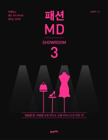 패션 MD. 3: 쇼룸(SHOWROOM)