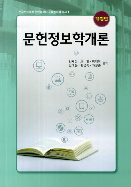 문헌정보학개론(개정판)(전국전문대학 문헌정보학 교육협의회 총서 1)