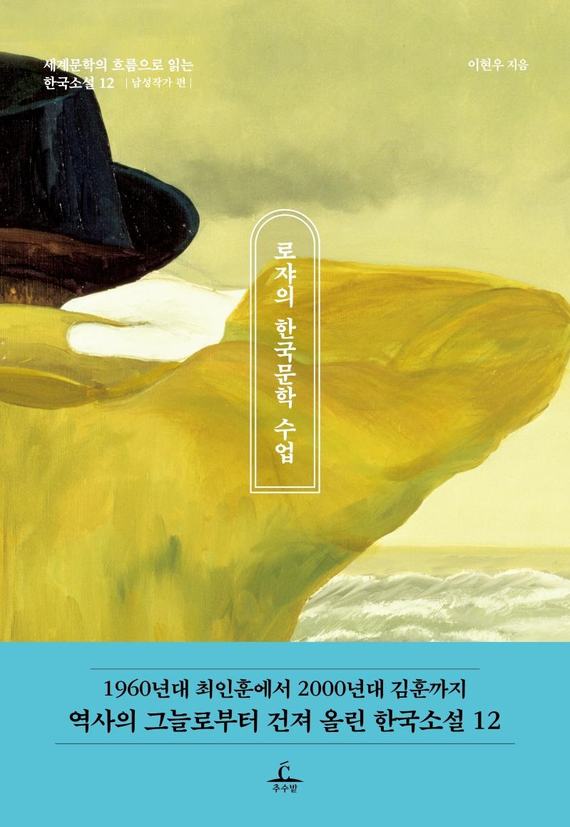 로쟈의 한국문학 수업 : 남성작가 편