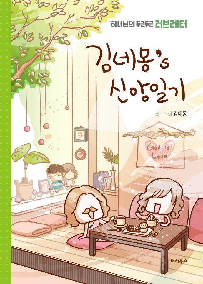 김네몽 s 신앙일기