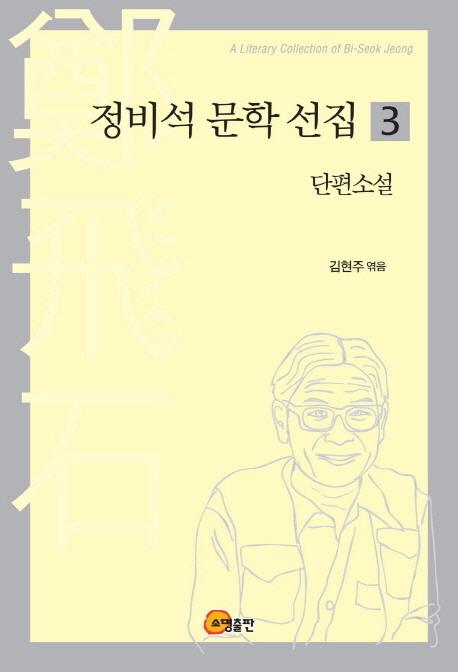 정비석 문학 선집. 3: 단편소설