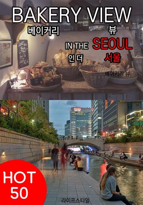 베이커리 뷰 인 더 서울