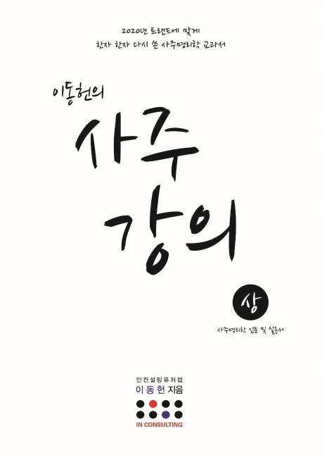 사주 강의(상)