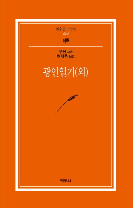 광인일기(외)