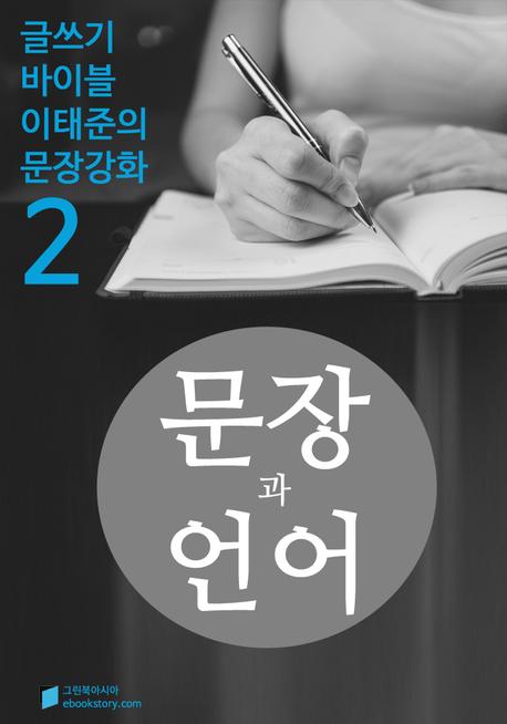 문장과 언어의 제문제 - 문장강화. 2