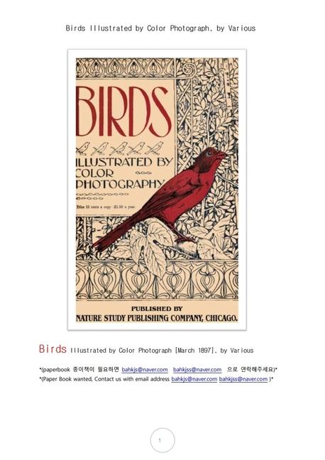 칼라로 보는 새들.Birds Illustrated by Color Photograph, by Various