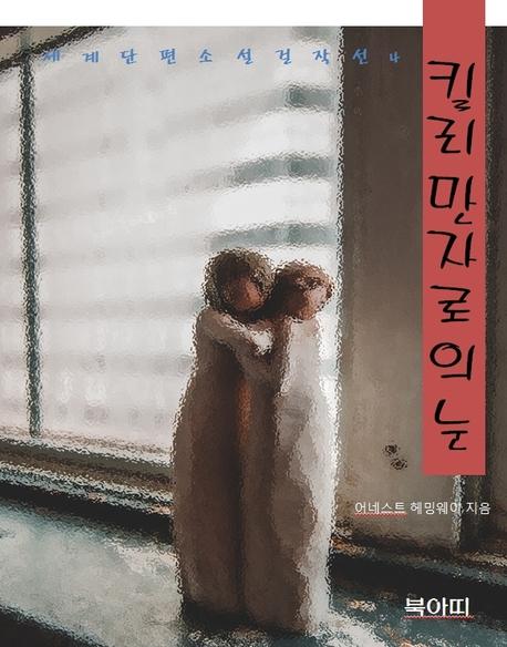 킬리만자로의 눈 - 세계단편소설걸작선4