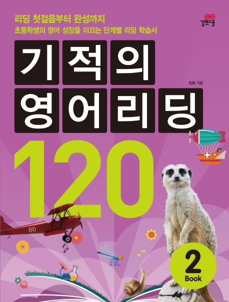 기적의 영어리딩 120 BOOK 2