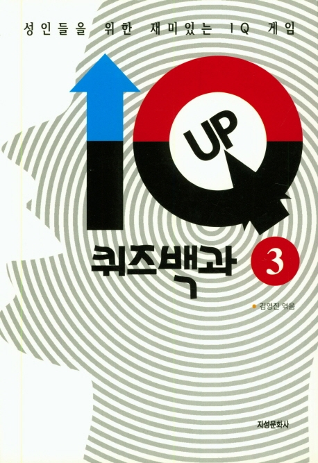 IQ UP 퀴즈백과. 3