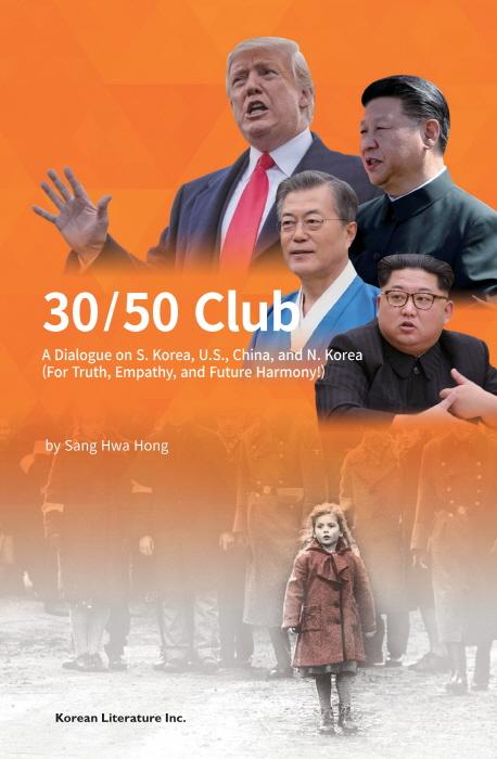 30/50 Club: A Dialogue on S. Korea, U.S., China, and N. Korea