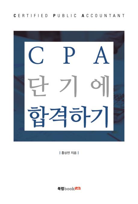 CPA 단기에 합격하기