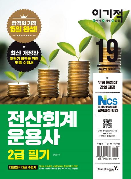 전산회계운용사 2급 필기(2019)(이기적)(개정판)