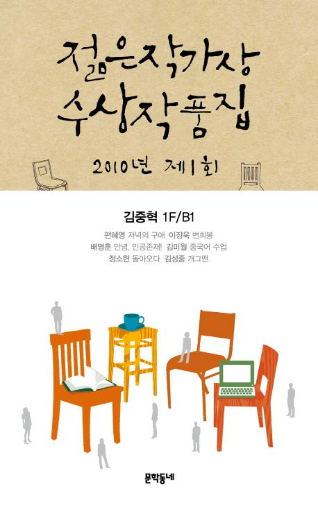 제1회 젊은작가상 수상작품집(2010)