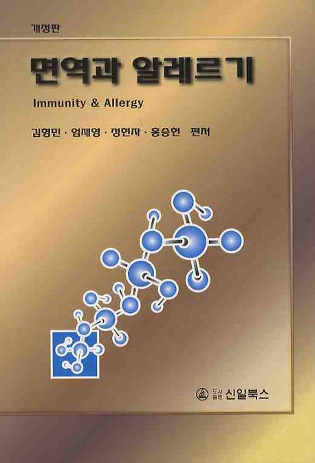 면역과 알레르기