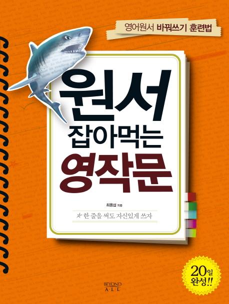 원서 잡아먹는 영작문 (초판본)/661