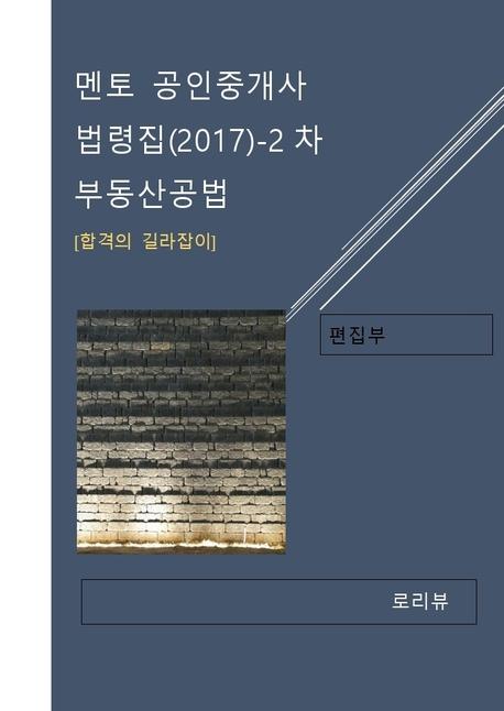 멘토 공인중개사 법령집(2017)-2차 부동산공법