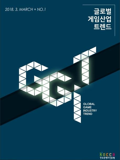 글로벌 게임산업 트렌드(2018년 3월 제1호)