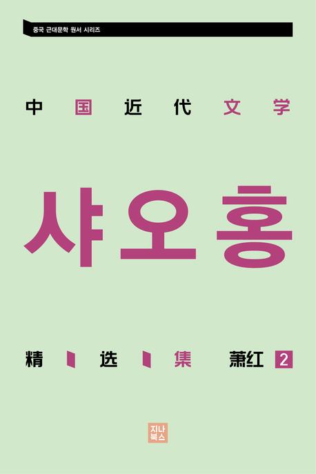 중국 근대문학 정선집_샤오홍 2 : 중국 근대문학 원서 시리즈