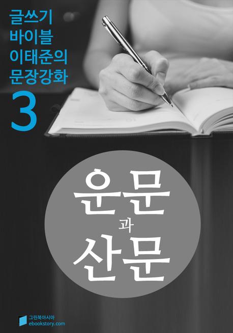 운문과 산문 - 문장강화. 3