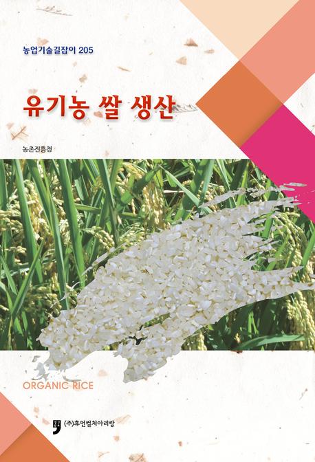 농업기술길잡이 205 유기농 쌀 생산