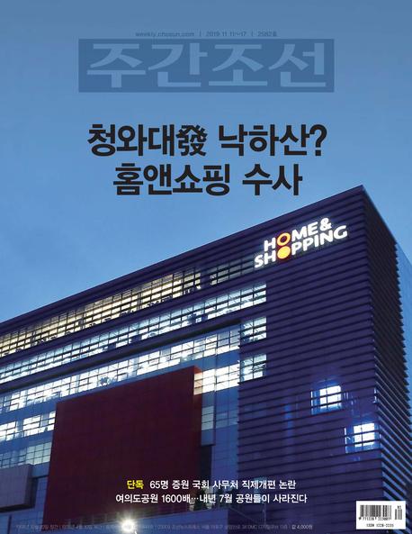 주간조선 2582호 (2019년 11월 11일)