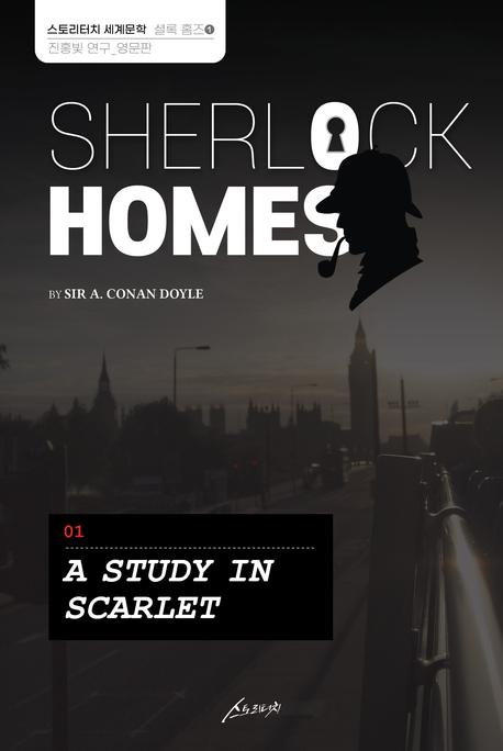 SHERLOCK HOMES 01 A STUDY IN SCARLET 셜록 홈즈 01 진홍빛 연구_영문판