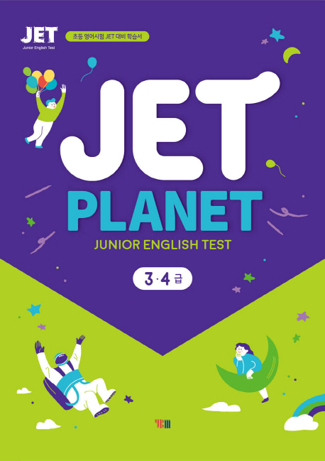 Jet Planet 3. 4급(Junior English Test)