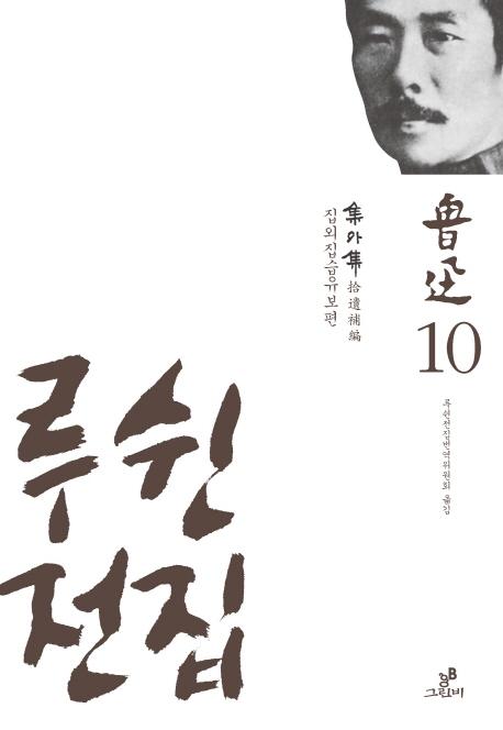 루쉰 전집 10권