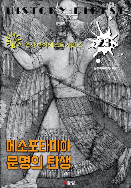 메소포타미아 문명의 탄생 (역사 다이제스트 시리즈 23)
