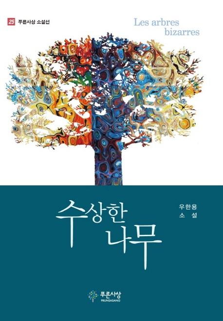 수상한 나무(푸른사상 소설선 25)