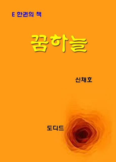 한국문학전집255: 꿈하늘