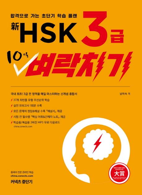HSK 3급 10일 벼락치기(신)